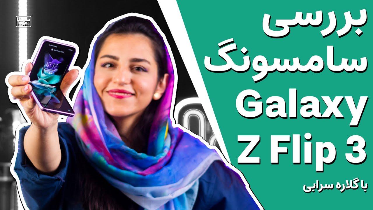 بررسی سامسونگ گلکسی زد فلیپ 3 جذاب ترین گوشی تاشوی سامسونگ 😍😍 | Samsung Galaxy Z Flip 3 Review