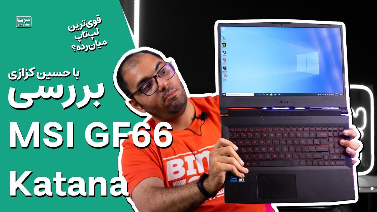 ✨ بررسی لپتاپ گیمینگ ام اس آی جی اف ۶۶ ( قوی ترین لپتاپ میان رده گیمینگ؟! ) | MSI GF66 Katana Review