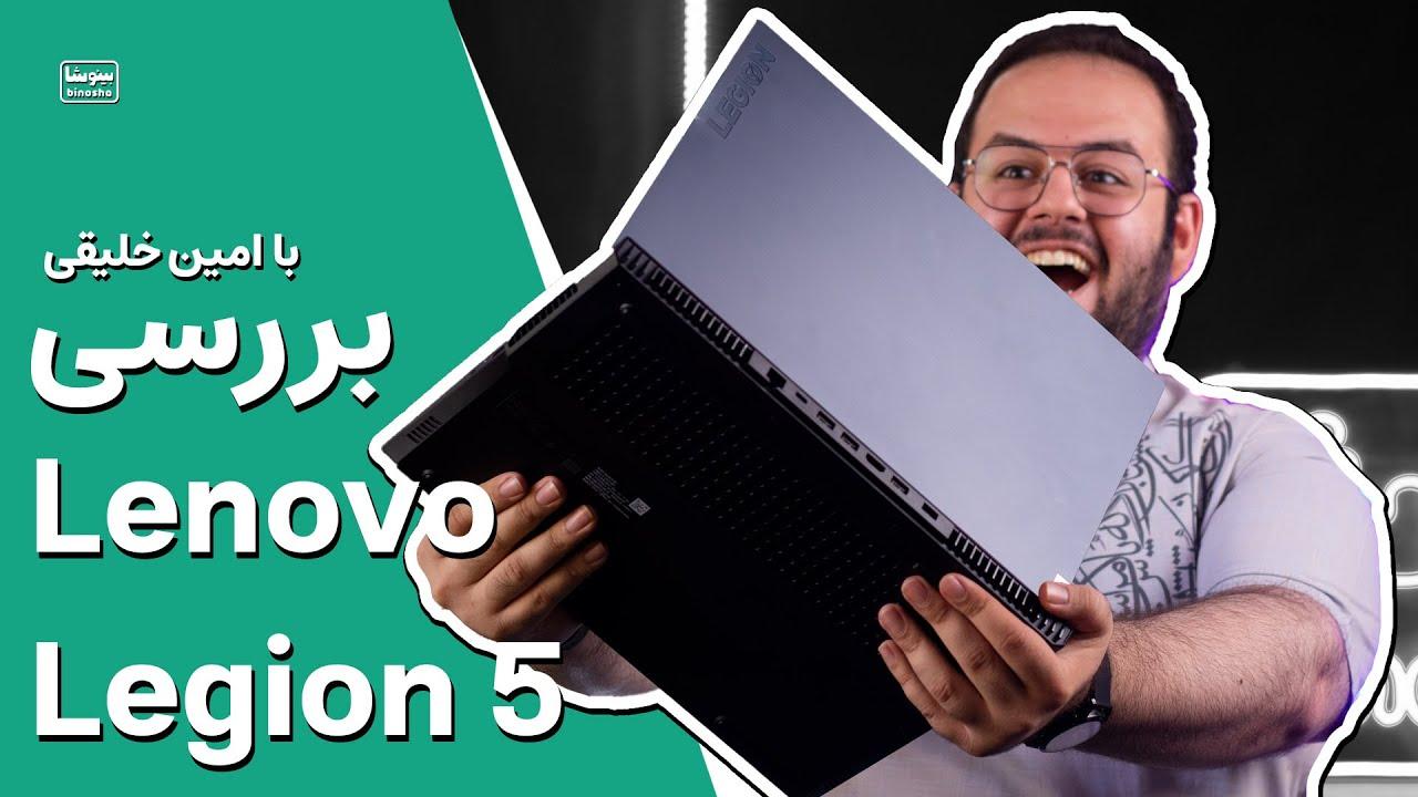 بررسی لنوو لجیون ۵ ۲۰۲۱ – از بهترین لپ تاپ های گیمینگ و میان رده بازار | Lenovo Legion 5 2021 Review