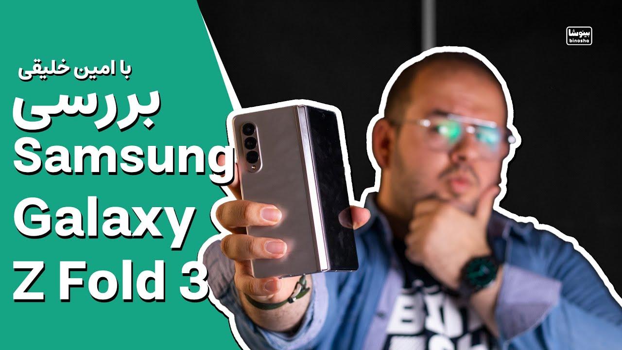 بررسی متفاوت خاص ترین گوشی سامسونگ  گلکسی زد فولد 3 | Samsung Galaxy Z Fold 3 Review