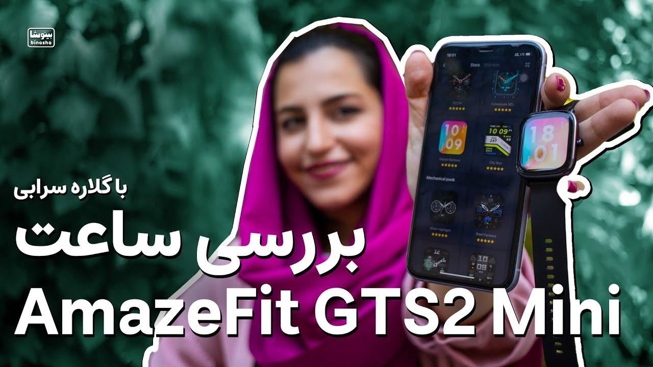 بررسی ساعت هوشمند شیائومی امیزفیت جی تی اس 2 مینی | Xiaomi Amazfit GTS 2 mini review