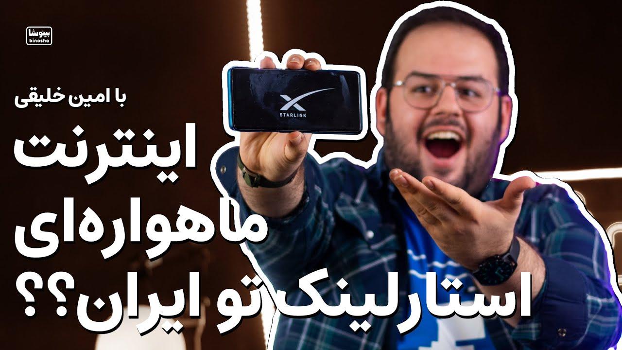 اینترنت ماهوارهای استارلینک تو ایران؟ ینی واقعا اومده ایران یا کلاهبرداریه؟
