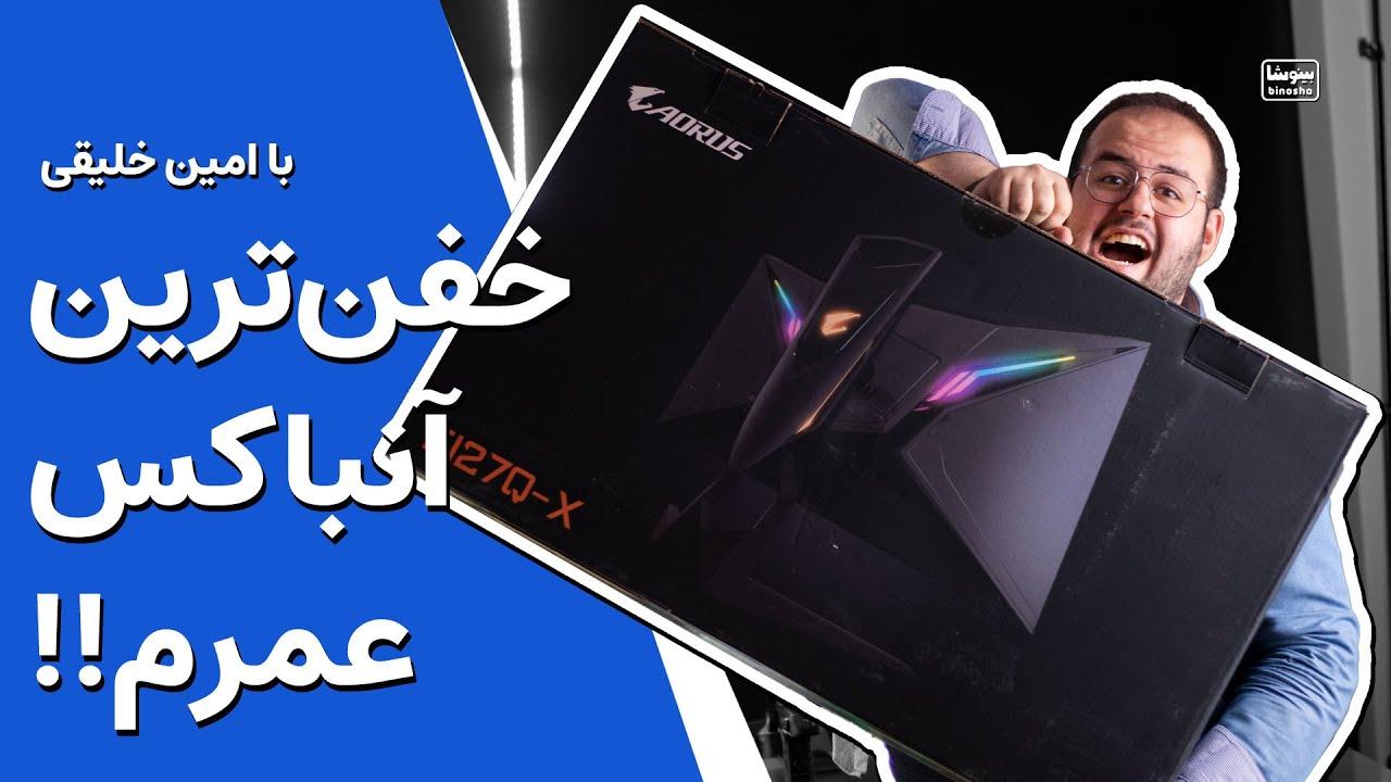 ✨ آنباکس مانیتور گیمینگ خفن AORUS FI27Q-X Gaming Monitor Unboxing