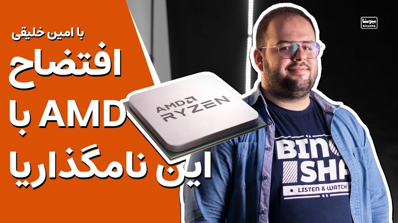 کدوم پردازنده لپتاپ قوی تره؟! ( بررسی پردازنده های جدید شرکت AMD )