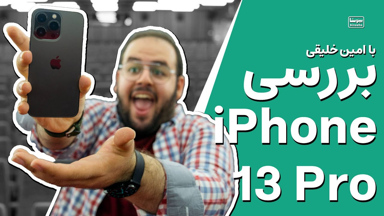 بررسی آیفون ۱۳ پرو اپل – اولین گوشی اپل که نمیتونم عاشقش نشم 😍 | iPhone 13 Pro Review
