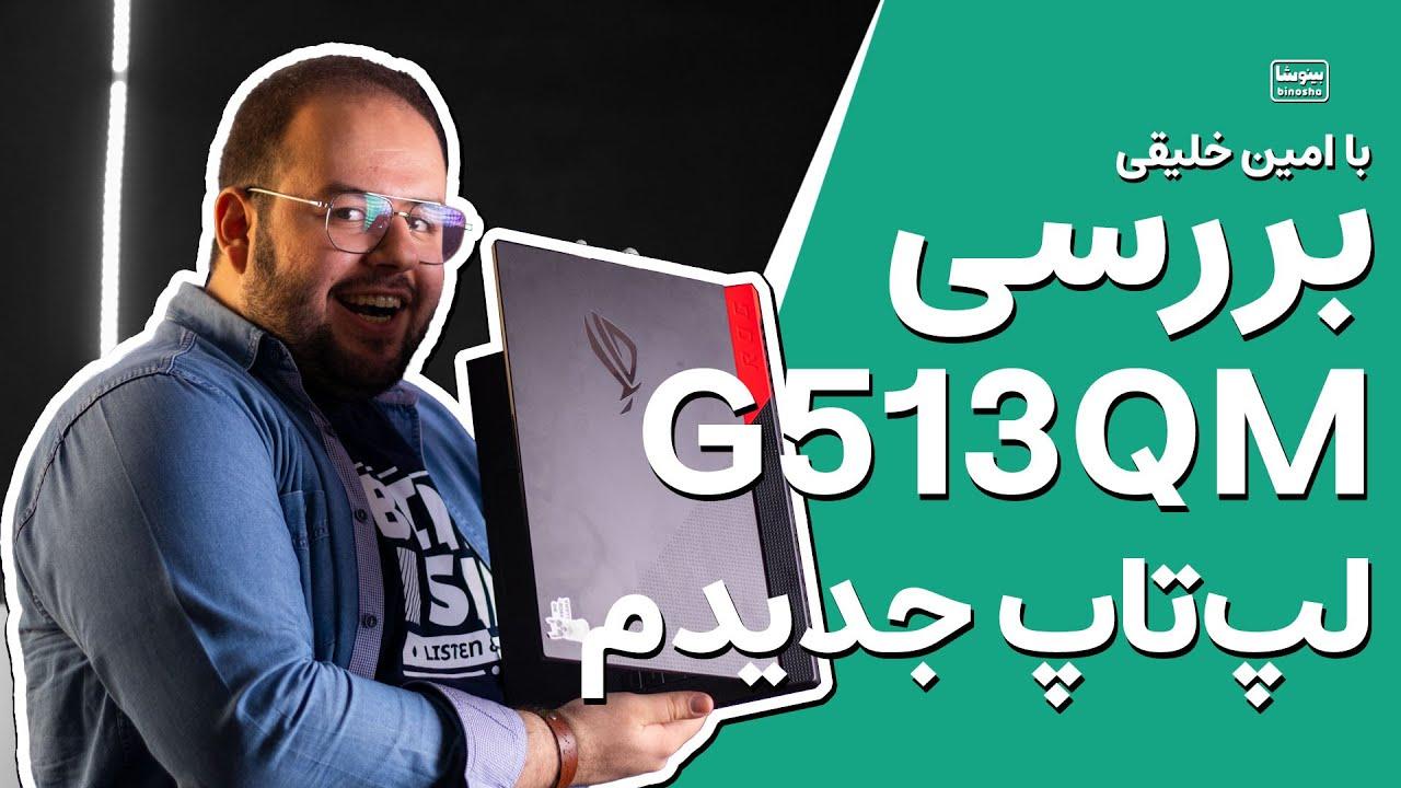 بررسی لپ تاپ گیمینگ ایسوس راگ جی ۵۱۳ با گرافیک ۳۰۶۰ | Asus ROG G513 (QM) Review