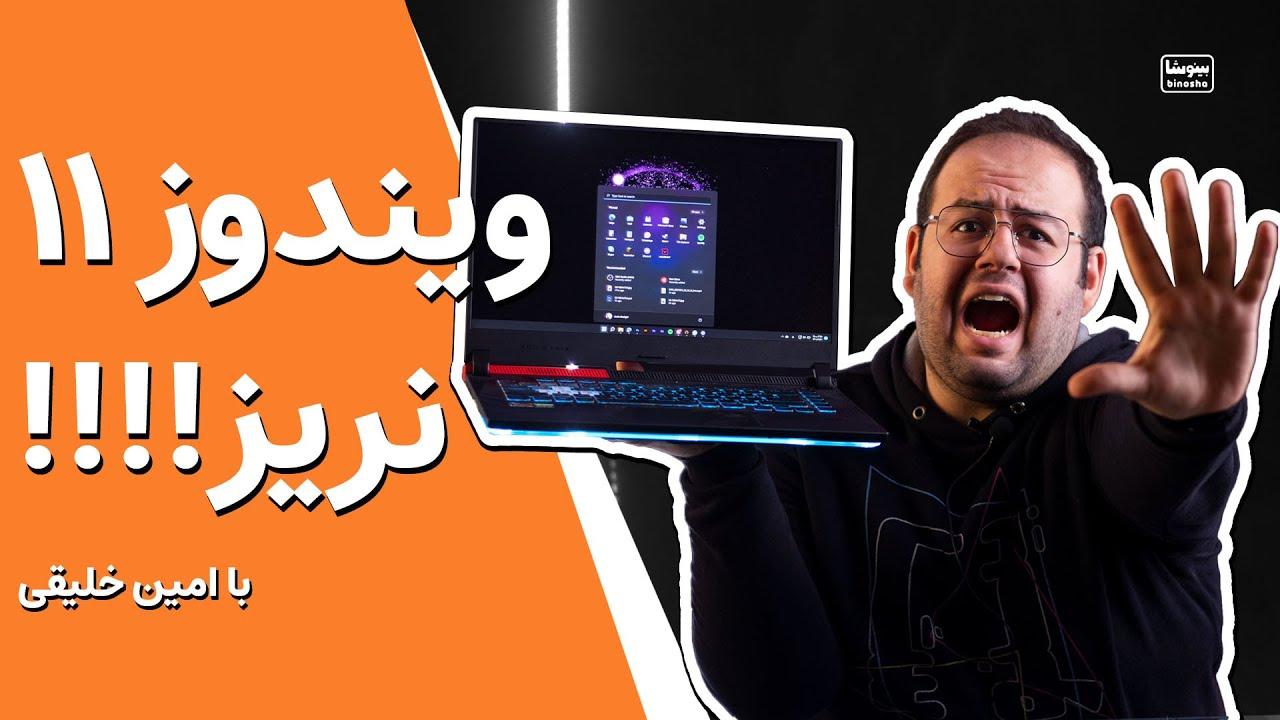 ویندوز ۱۱ نریز!! ( دردسرهای ویندوز ۱۱ روی لپ تاپ و کامپیوتر) 🤦♂️🤬😠